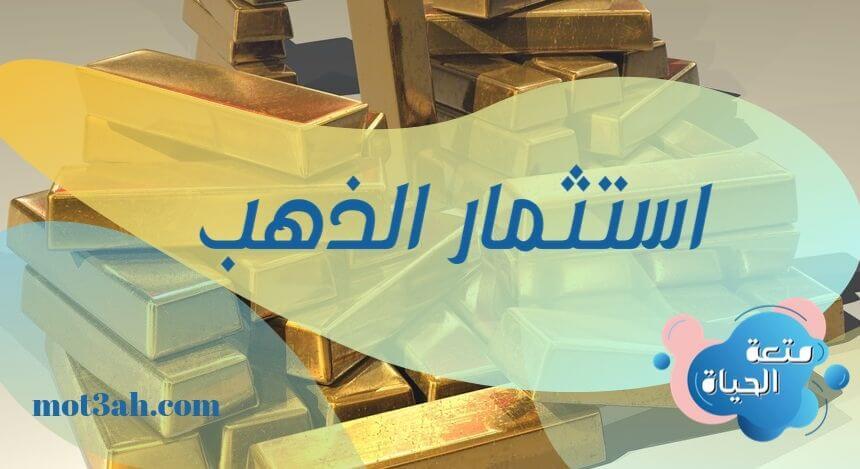 الاستثمار في الذهب – شرح بالتفصيل