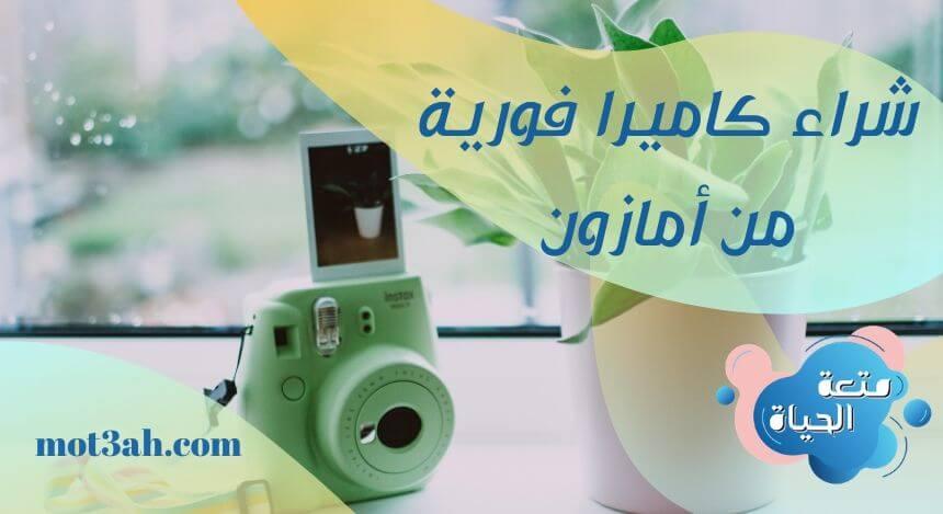 شراء كاميرا فورية من أمازون