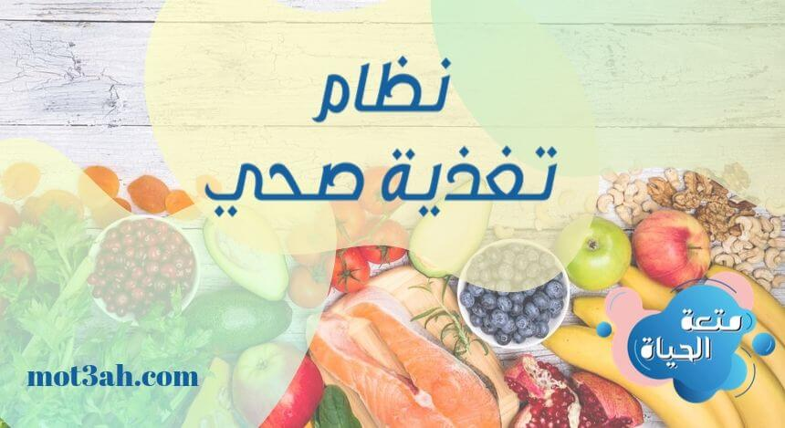 نظام تغذية صحي وسليم