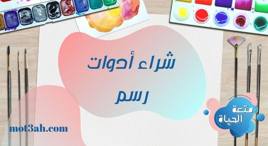 شراء ادوات رسم من أجود الخامات