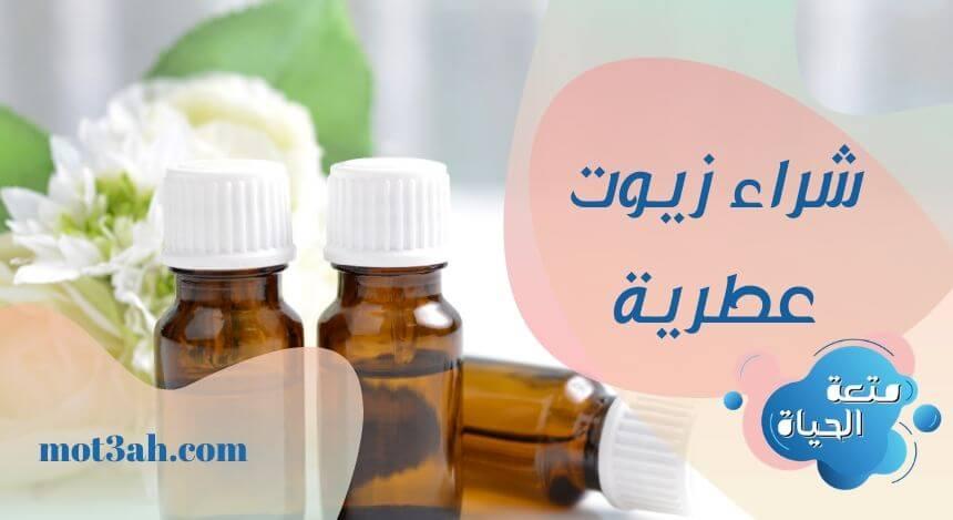 شراء زيوت عطرية | منتجات مميزة