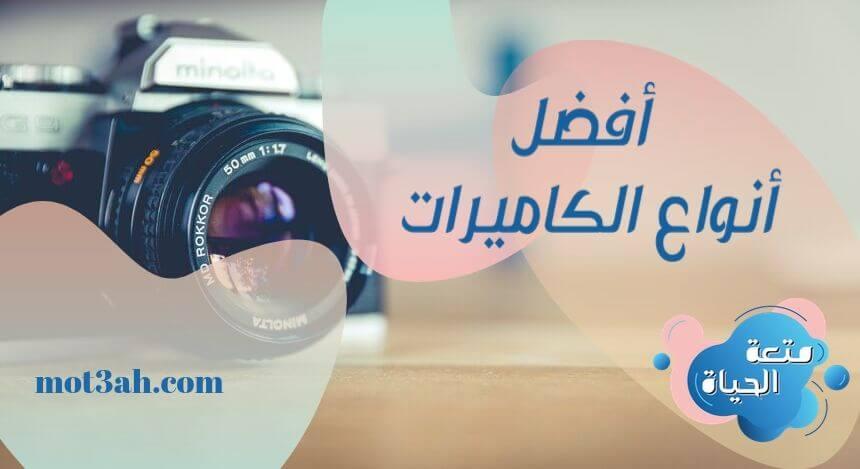 أفضل انواع الكاميرات