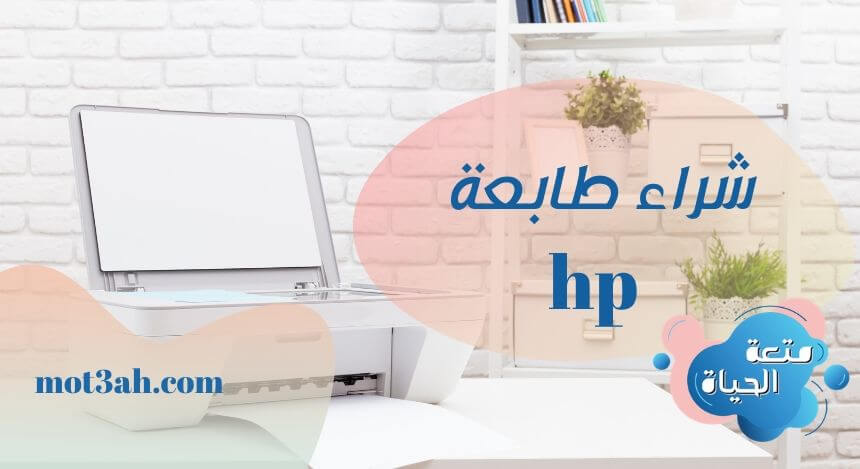 شراء طابعة hp | أجود الأنواع