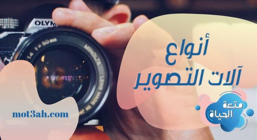 أنواع آلات التصوير | استكشف معنا
