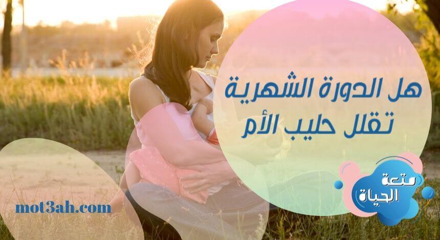 هل الدورة الشهرية تقلل حليب الأم ؟ الأجابة هنا