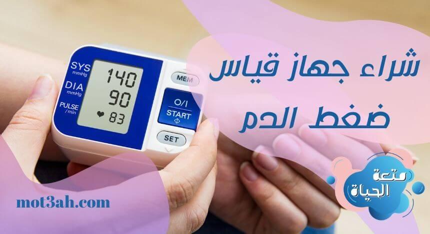 شراء جهاز قياس ضغط الدم