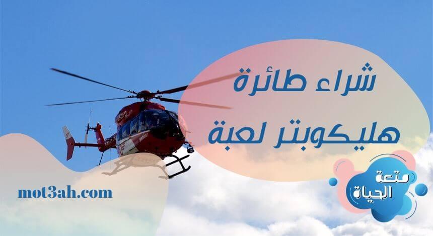 شراء طائرة هليكوبتر لعبة