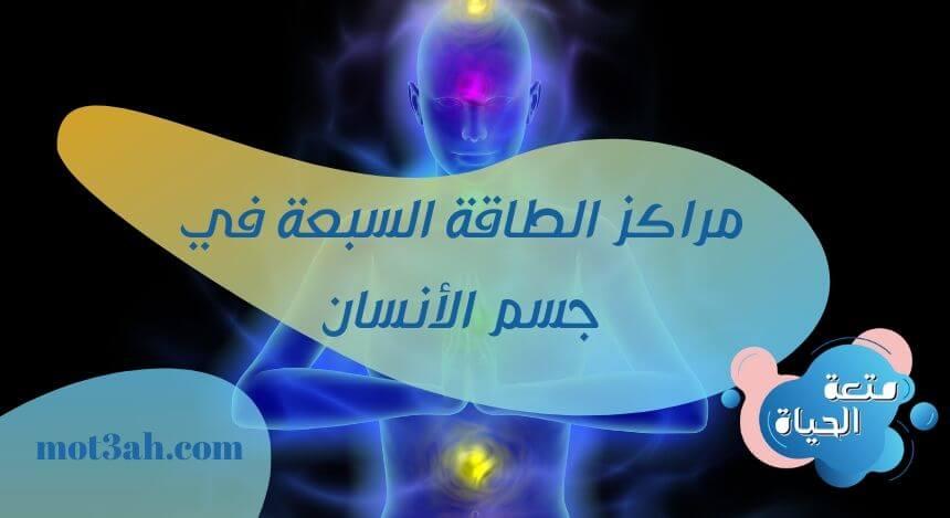 مراكز الطاقة السبعة في جسم الأنسان