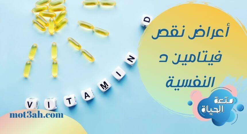 أعراض نقص فيتامين د النفسية | طرق العلاج