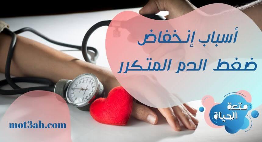 أسباب انخفاض ضغط الدم المتكرر