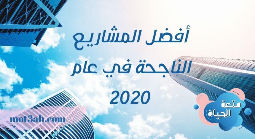 أفضل المشاريع الناجحة في عام 2020